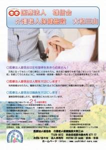 チラシ(桜)