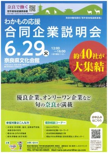 合同資料説明会_page-0001