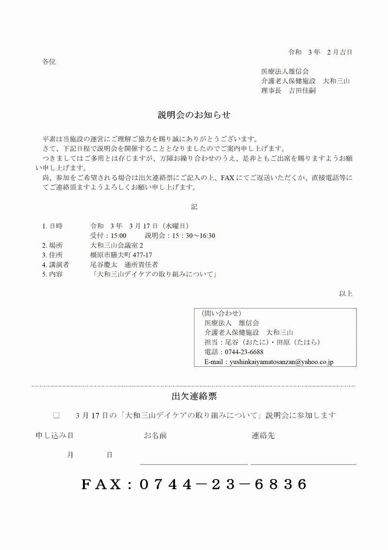 説明会のお知らせ_01
