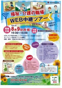 web中継ツアー